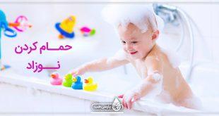حمام نوزاد ، هرآنچه باید در مورد حمام کردن نوزادان بدانید