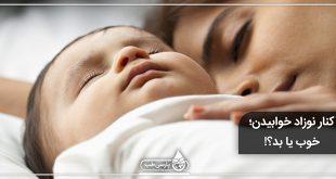 كنار نوزاد خوابیدن؛ خوب یا بد؟!