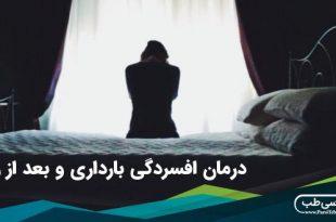 افسردگی بعد از زایمان و افسردگی بارداری