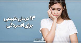 ۱۳ درمان طبیعی برای افسردگی