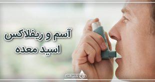 آسم و ریفلاکس اسید معده: آیا ریفلاکس معده ممکن است دلیل ابتلا آسم باشد؟