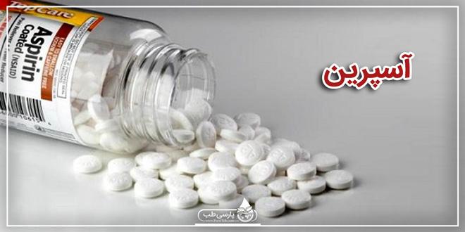 آسپرین : یافتههای جدید در مورد مصرف آسپرین روزانه