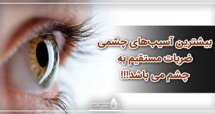 بیشترین آسيبهاي چشمي ، ضربات مستقیم به چشم میباشد