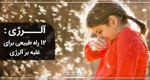 آلرژی : 12 راه طبیعی برای غلبه بر آلرژی