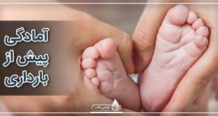 آمادگی پیش از بارداری