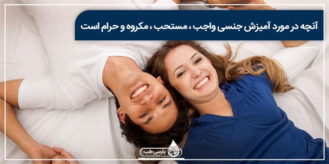 آنچه در مورد آمیزش جنسی واجب ، مستحب ، مکروه و حرام است