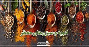 ادویه و سبزیهای معطر