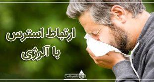 ارتباط استرس با آلرژی : استرس بیشتر ، آلرژی بیشتر