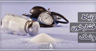 ارتباط فشار خون و نمک: آیا افراد مبتلا به فشار خون تمایل به مصرف نمک دارند؟