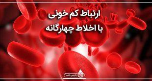 ارتباط کم خونی در طب سنتی با طبايع