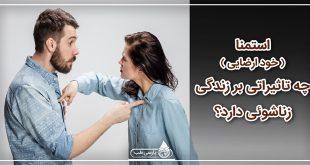 استمنا ( خود ارضایی ) چه تاثیراتی بر زندگی زناشوئی دارد؟