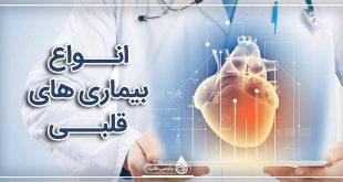 انواع بیماریهای قلبی