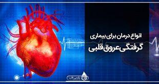 انواع درمان برای بیماری گرفتگی عروق قلبی