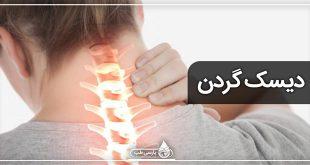 علائم و راههای درمان دیسک گردن