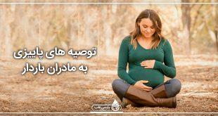 توصیه های پاییزی به مادران باردار