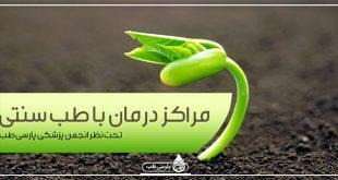 انواع درمان در طب سنتی ایران