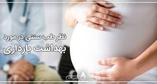 بهداشت بارداری : طب سنتی از بهداشت بارداری چه می گويد؟