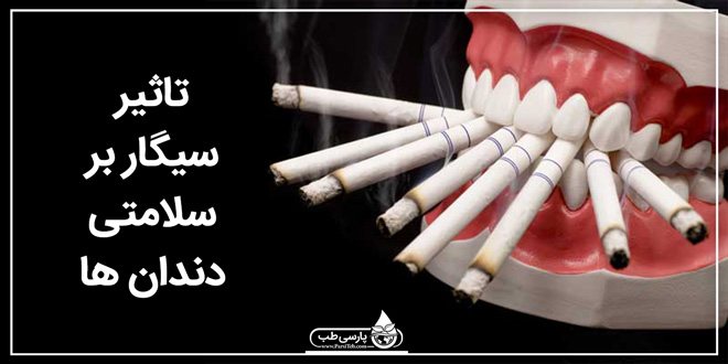 تاثیر سیگار بر سلامتی دندانها