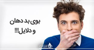 علل و درمان بوی بد دهان