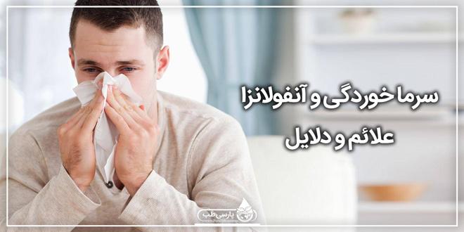 سرما خوردگی (آنفولانزا) علائم و دلایل سرماخوردگی