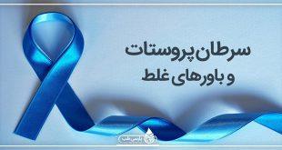 ده باور نادرست در مورد سرطان پروستات