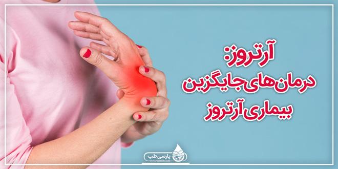 آرتروز: درمانهای جایگزین بیماری آرتروز