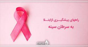 راههای پیشگیری از ابتلا به سرطان سینه