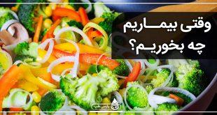 وقتی بیماریم چه بخوریم؟
