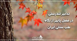 طب سنتی : تدابیر تندرستی در فصل پاییز از نگاه طب سنتی ایران