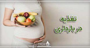 تغذیه در بارداری : آیا زنان در دوران بارداری باید به اندازه دو نفر بخورند؟