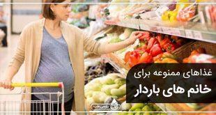غذاهای ممنوعه برای خانم های باردار