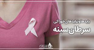 بایدها و نبایدهای خوراکی سرطان سینه