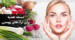 نسخه تغذیه برای ترکهای پوستی