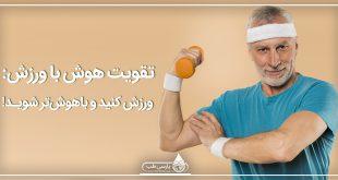 تقویت هوش با ورزش: ورزش کنید و باهوشتر شوید!