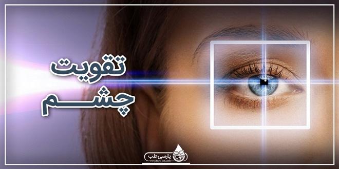 خوراکیهایی که برای تقویت چشم مفید هستند