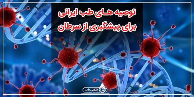 توصیه های طب ایرانی برای پیشگیری از سرطان