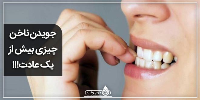 جویدن ناخن چیزی بیش از یک عادت