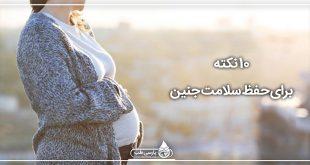 10 نکته برای حفظ سلامت جنین