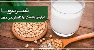 شیر سویا عوارض یائسگی را کاهش می دهد