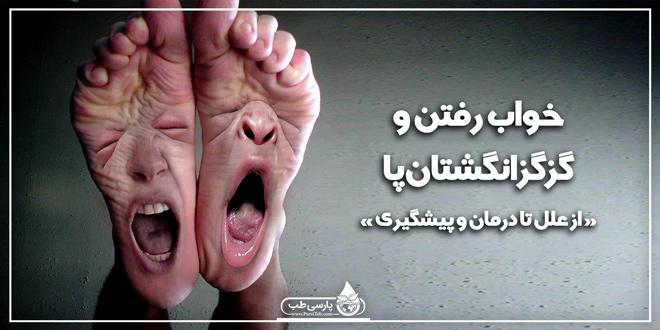 خواب رفتن و گزگز انگشتان پا ، از علل تا درمان و پیشگیری
