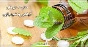 مقایسه داروهای گیاهی و شیمیایی