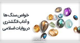 خواص سنگ ها وآداب انگشتری در روایات اسلامی