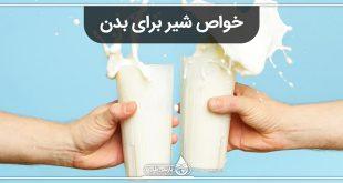 خواص شیربرای سلامت بدن
