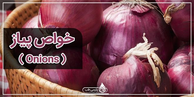 خواص پیاز ( Onions )