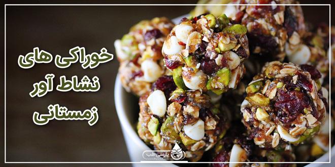 خوراکی های نشاط آور زمستانی