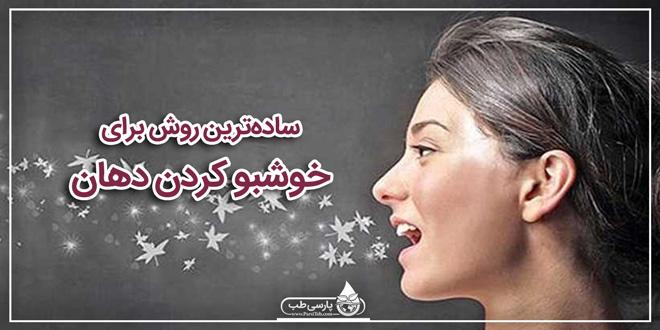سادهترین روش برای خوشبو کردن دهان