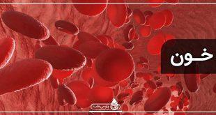 خون چیست ؟