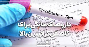 داروهای خانگی برای کاهش کراتینین بالا
