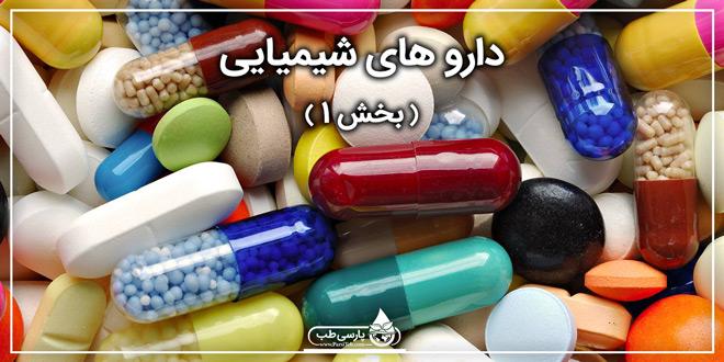 دارو های شیمیایی (1)