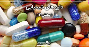 دارو های شیمیایی (2)